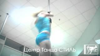 Центра Танца Стиль 2011(Kursk) - POLE dance - practice