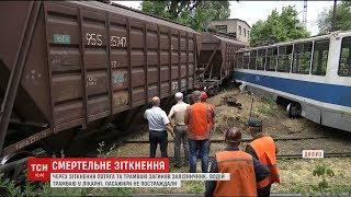 У Дніпрі трамвай зіштовхнувся з потягом, одна людина загинула(, 2017-06-12T14:11:07.000Z)