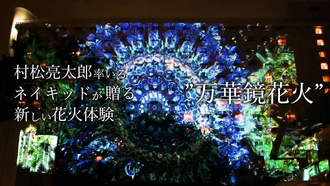 ネイキッドの万華鏡花火『FIREWORKS by NAKED』PV - YouTube