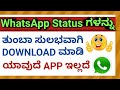 Download WhatsApp Statuses Very Easily Without Any App Kannada | Techno Kannada
