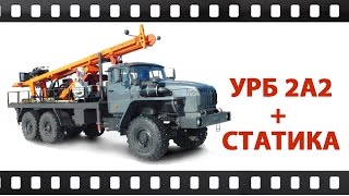 Буровая установка УРБ 2А2 + Статика на базе шасси Урал