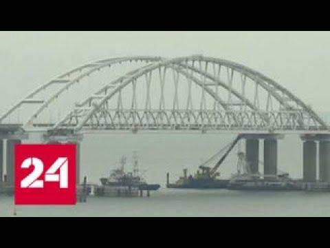 Смотреть Украинские военные корабли прошли под Крымским мостом - Россия 24 онлайн