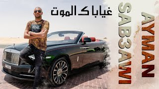 غيابا كـ الموت - ايمن السبعاوي   ayman sab3awi ghyaba kalmout (official video music)