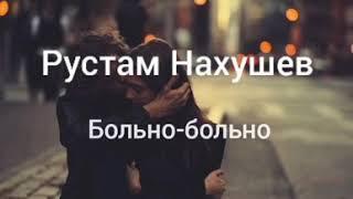 Рустам Нахушев  Больно-Больно • Black Lion Music