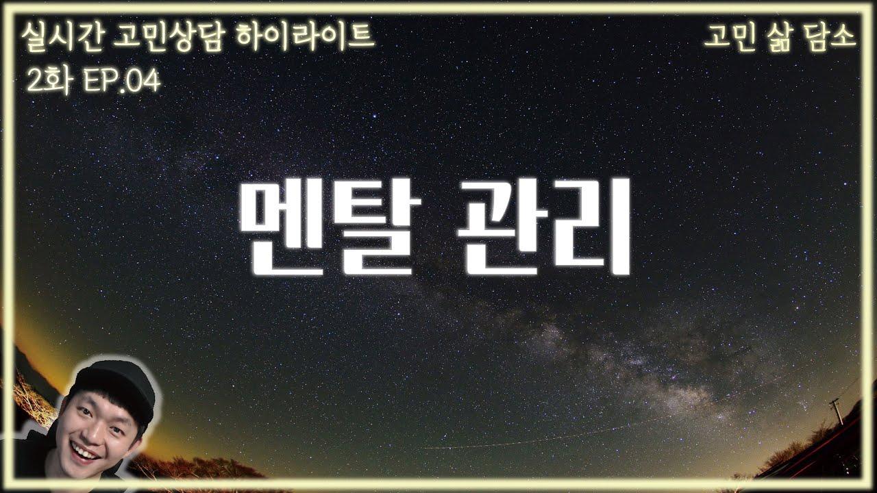 실패로 무너진 멘탈 잡는법ㅣ멘탈관리 시급한 구독자님들 보세요ㅣ고민삶담소 라이브 2화 EP4