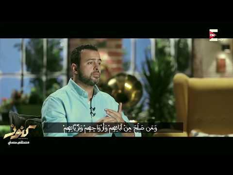 لما بتفكر تعصي.. ربنا بيؤمر ملايكة تدعيلك! - مصطفى حسني