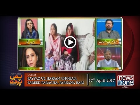 Pas e Parda | 17-April-2017 | Mashal Khan | Fayaz-ul-Hasan | Farzana Bari