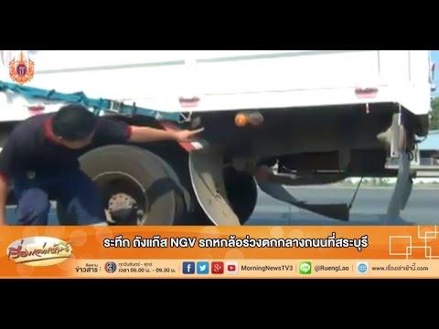เรื่องเล่าเช้านี้ ระทึก ถังแก๊สngvรถหกล้อร่วงตกกลางถนนที่สระบุรี (15เม.ย.58)