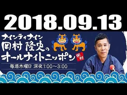 2018年09月13日 ナインティナイン岡村隆史のオールナイトニッポン