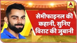 Virat Cup: 70% Chances Of India Winning The World Cup Semi-Final | ABP News