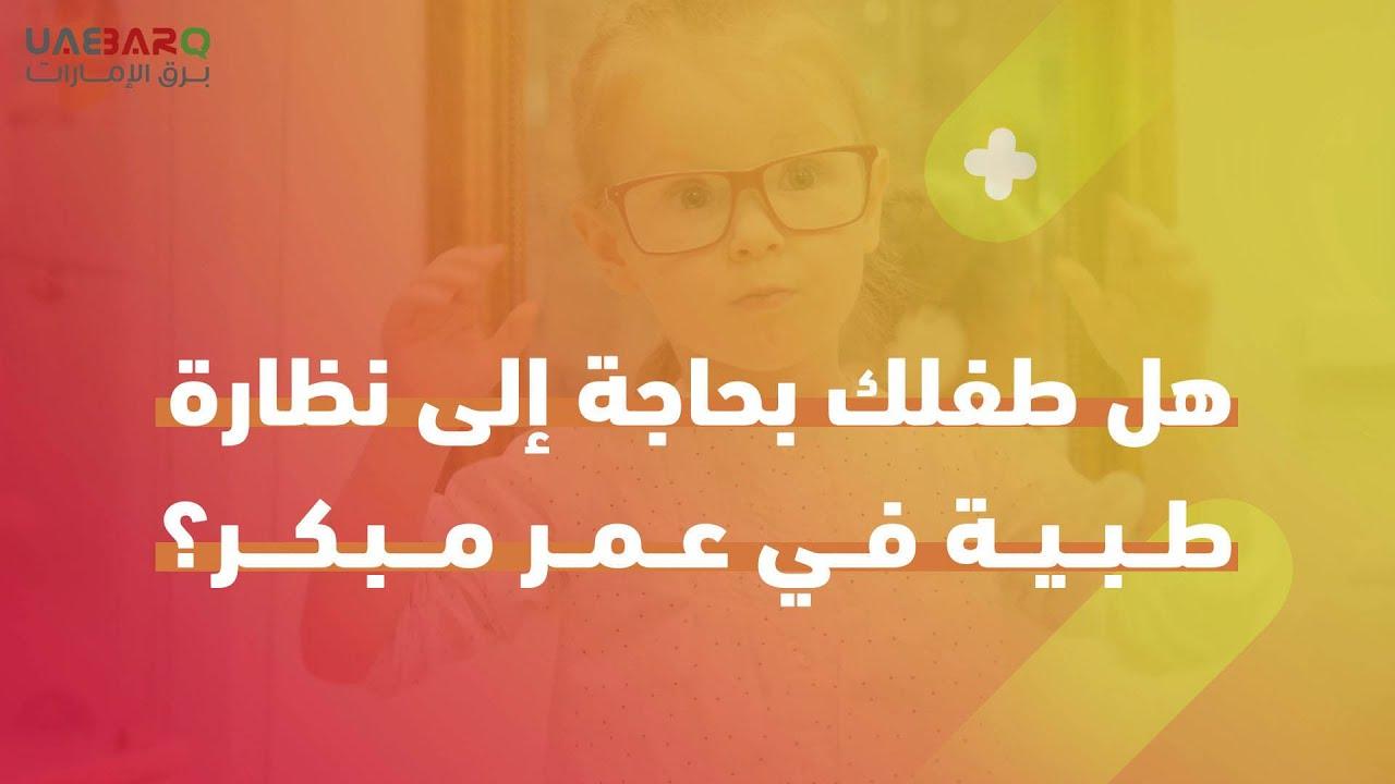 هل طفلك بحاجة إلى نظارة طبية في عمر مبكرة؟