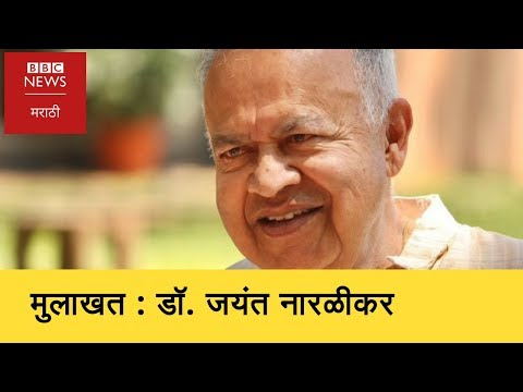 Exclusive Interview with Dr Jayant Naralikar । डॉ. जयंत नारळीकर यांची खास मुलाखत (BBC News Marathi)