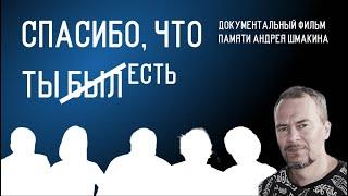 Спасибо, что ты был (ЕСТЬ)! | Памяти Андрея Шмакина