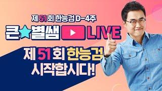 51회 한능검 D-28, 함께 시작합시다! 별★밤 1T…