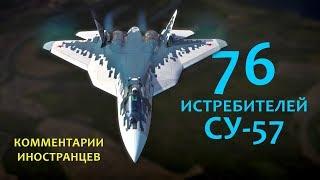 РОССИЯ ЗАКУПИТ 76 СУ-57 - Комментарии иностранцев