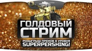 Субботний Голдовый Стрим с Джовом. Розыгрыш прем-танков SuperPershing!