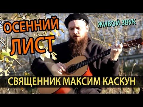 Священник Максим Каскун
