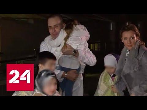 Еще четверо российских детей вернулись в Москву из Сирии - Россия 24