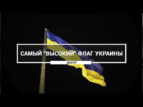 """Самый """"высокий"""" флаг Украины, Днепр. Национальный флаг на самом высоком флагштоке в Украине"""