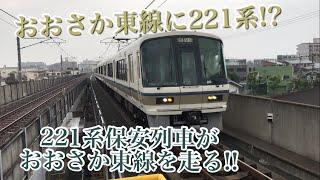 【おおさか東線に221系が!!】221系保安列車 @高井田中央駅 放出駅 4K