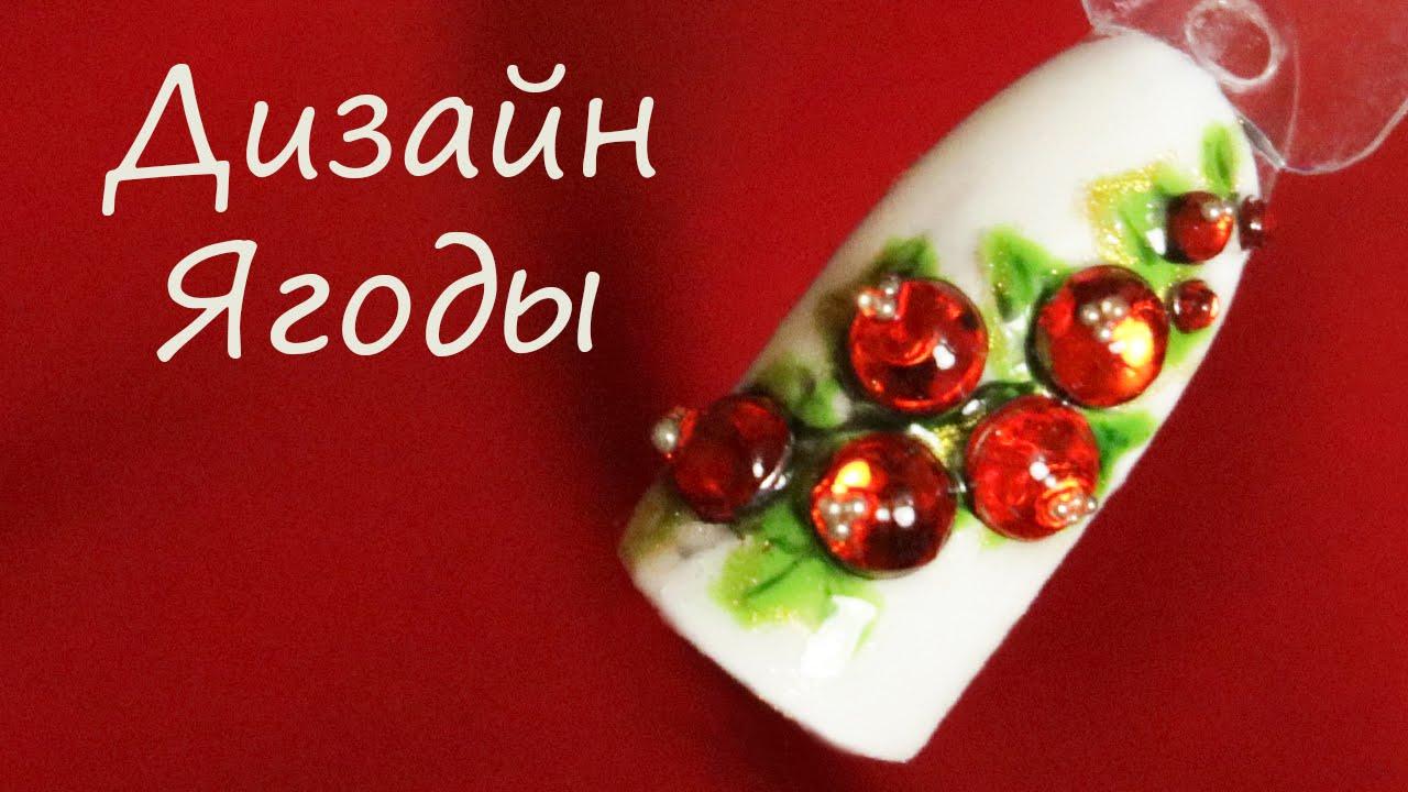 Дизайн ногтей с ягодами и фруктами
