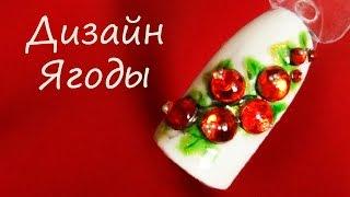 Дизайн ногтей Ягоды - Красная смородина. Объемный маникюр на гель-лаке