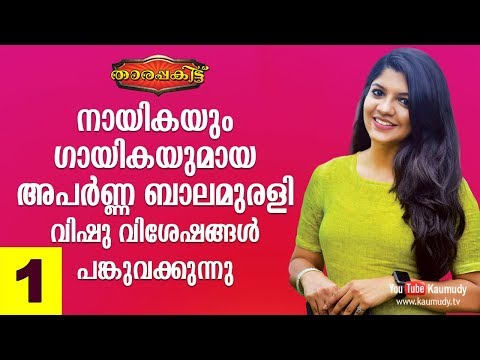 An Open Chat with Aparna Balamurali | Part 01 | Tharapakittu | Kaumudy TV
