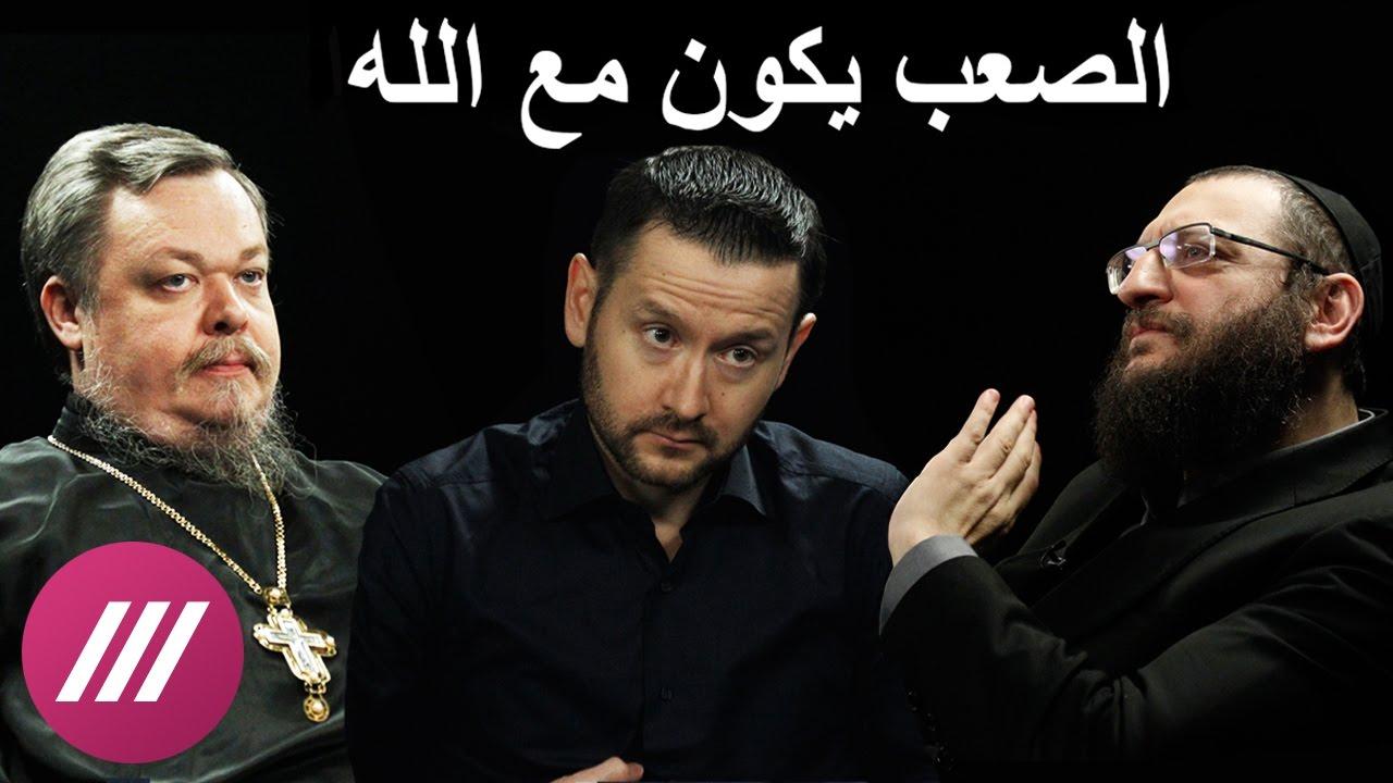 «Трудно быть с Богом» на арабском /// الصعب يكون مع الله