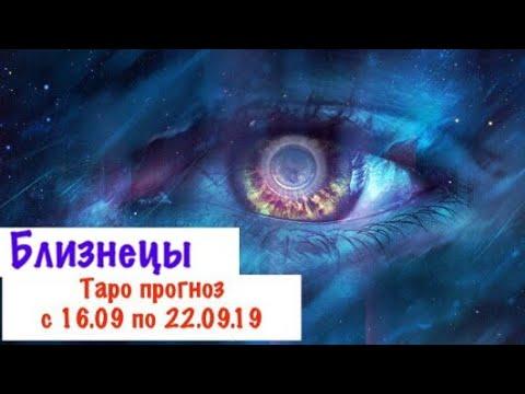 Близнецы _ гороскоп таро на неделю с 16.09 по 22.09.19 _ Таро прогноз