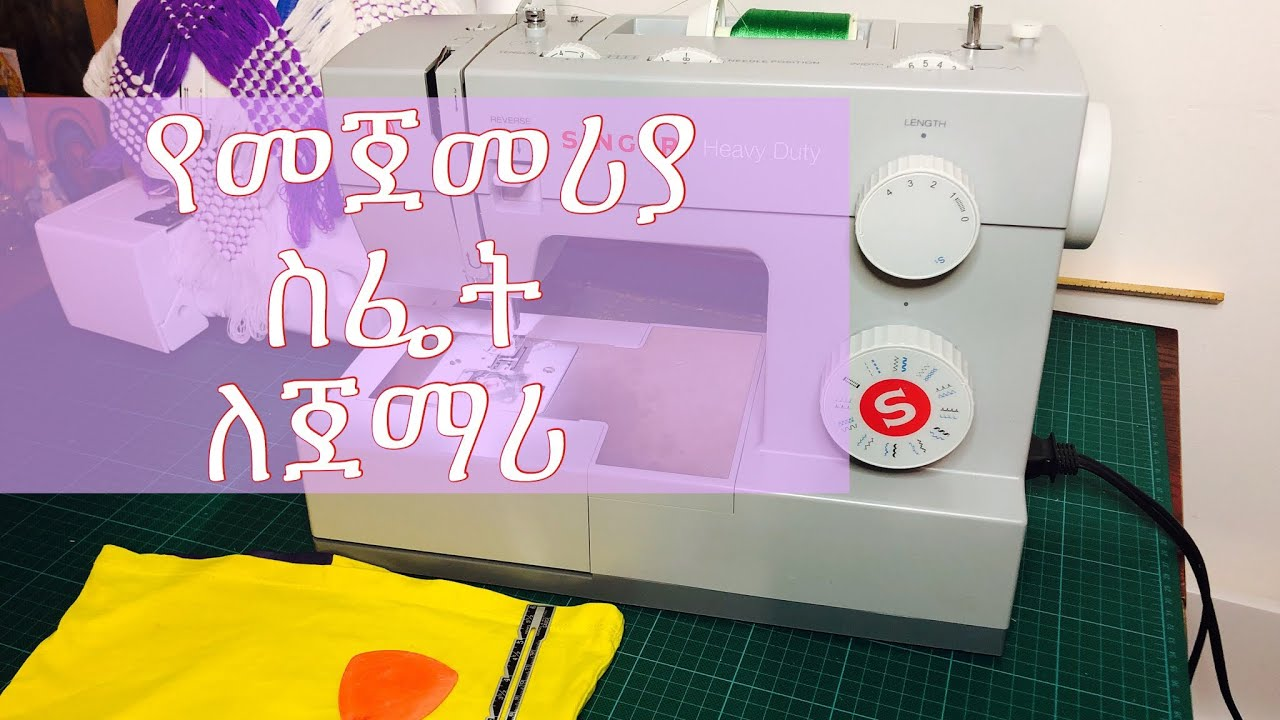 የመጀመሪያ ስፌት ለጅማሪ First sewing for a beginner