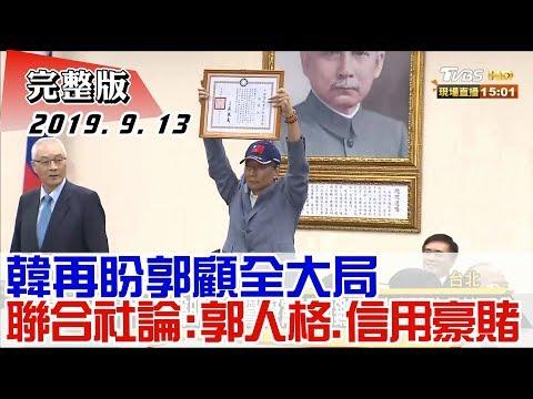 2019.09.13【 #新聞大白話 】韓再盼郭顧全大局
