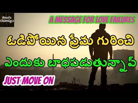 Best Motivational Message For Love failures |ఓడిపోయిన ప్రేమ గురించి బాధపడుతున్నావ్ | Telugu Rahasyam
