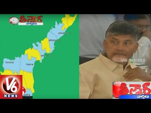 CM Chandrababu Naidu Plans For 60 Mini Districts in Andhra Pradesh | Teenmaar News