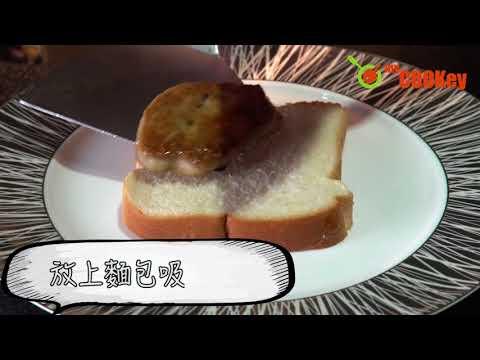 myCOOKey自煮推介:【大廚烹飪教室】鵝肝脆嫩貼士 Foie gras tips
