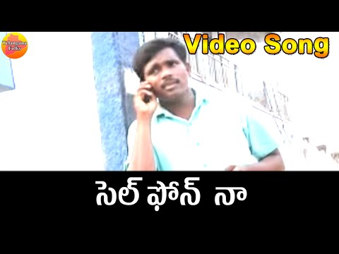 Cellu phone naa- Janapadalu | Latest Telugu Folk Video Songs HD