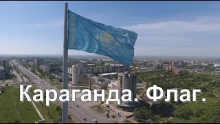 Квадрокоптер Phantom 4. Флаг на стеле. Караганда.(, 2016-06-07T20:35:26.000Z)