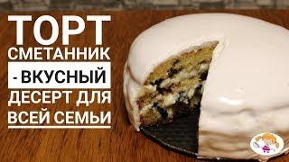 Торт Сметанник - вкусный и простой десерт для всей семьи!