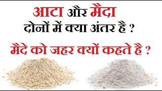 आटा और मैदा दोनो में क्या अंतर है ? Wheat flour Vs refined wheat flour