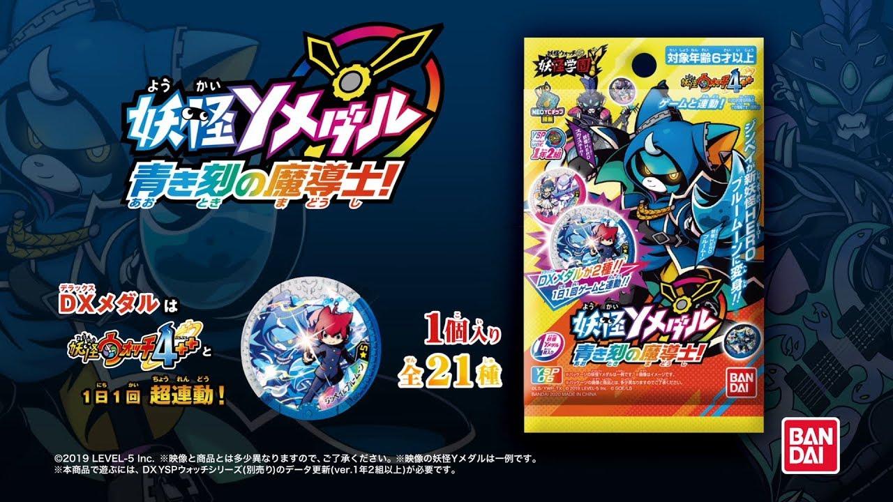 DX YSPウォッチ/妖怪Yメダル 青き刻の魔導士!