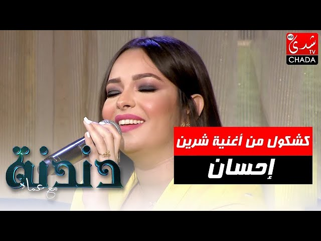 كشكول من أغنية شيرين بصوت الفنانة إحسان
