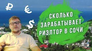 💥 Сколько зарабатывает риэлтор в Сочи? |  недвижимость |  Сочи 2018