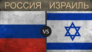Россия vs Израиль - Рейтинг военной мощи 2018