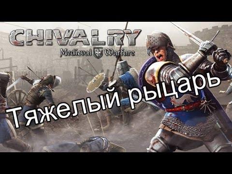 Chivalry: Medieval Warfare - Тяжелый Рыцарь [Мультиплеер]