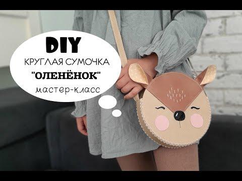 Как украсить детскую сумочку своими руками