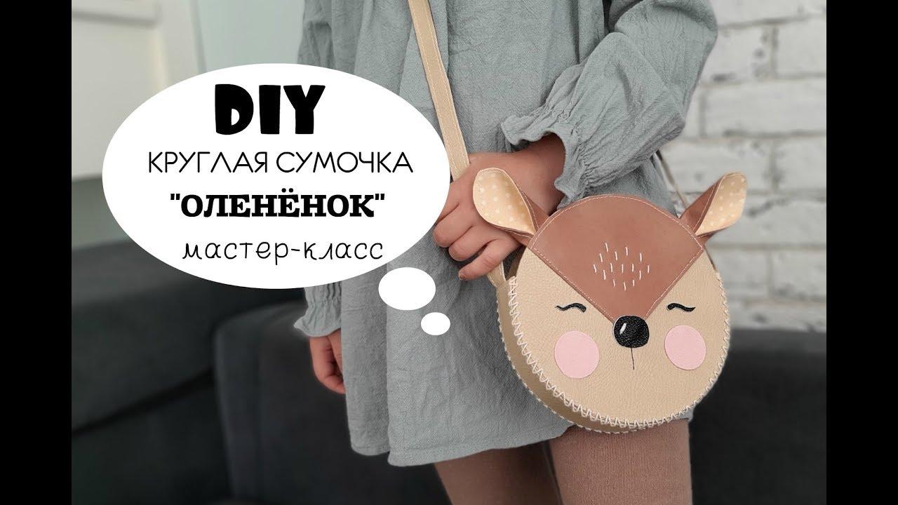"""МАСТЕР-КЛАСС Круглая сумочка """"Олененок"""""""