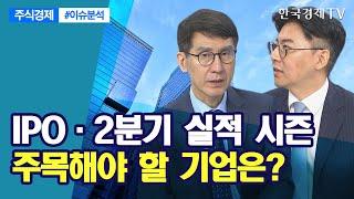 IPO·2분기 실적 시즌 주목해야 할 기업은? / 주식경제 이슈분석 / 한국경제TV