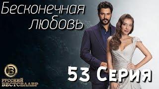 Бесконечная Любовь (Kara Sevda) 53 Серия. Дубляж HD1080