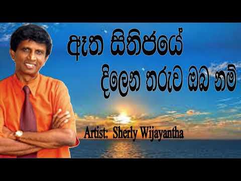 Shirley waijayantha song - Eatha Sithijaye