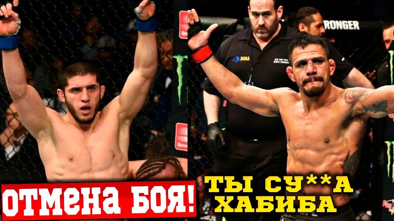 ОТМЕНА БОЯ! Дос Аньос ЗАДЕЛ ХАБИБА / Махачев в ЯРОСТИ! UFC