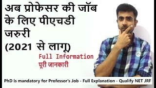 PhD is mandatory for Professor's Job   Full Explanation   Qualify NET JRF